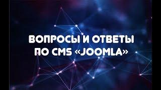 видео Joomla 3 Chronoforms 5 Руководство для начинающих