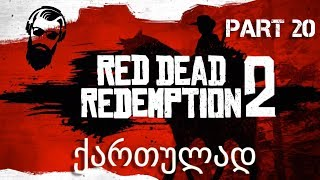 Red Dead Redemption 2 PS4 ქართულად ნაწილი 20