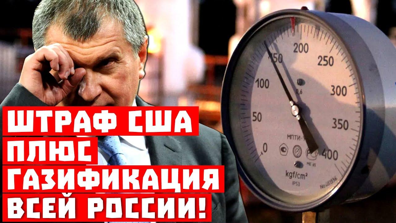 Газификация всей России плюс штраф Штатам!