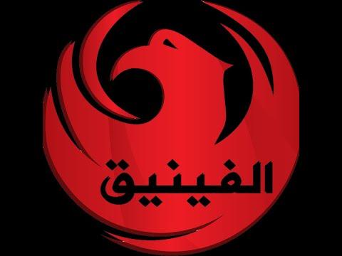 مفهوم الحرية في المجتمعات العربية, عبد الله العروي نموذجاً - د.آمال الجبور - قناة الفينيق  - 16:57-2020 / 8 / 11