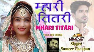 Twinkle Vaishnav - म्हारी तितरी | Mhari Titari | Sameer Chouhan | Rajasthani DJ Song | PRG HD VIDEO