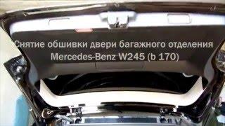 Mercedes-Benz W245 (B 170) снятие обшивки двери багажного отделения