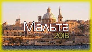 видео Туры на Мальту 2018