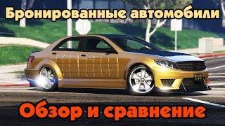 GTA Online: Обзор и сравнение бронированных автомобилей