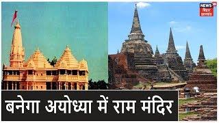 Ayodhya Verdict | राम मंदिर के निर्माण का रास्ता हुआ साफ, विवादित ज़मीन हिन्दू पक्ष में
