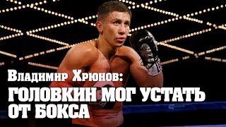 Владимир Хрюнов: Головкину не стоит доводить бой до судейского решения