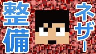 【カズクラ】ネザー整備!勝村再生計画。マイクラ実況 PART828