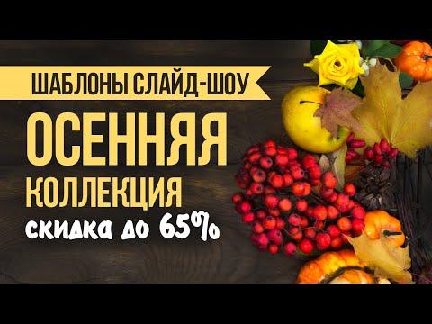 «Осенняя коллекция 2020» — шаблоны слайд-шоу со скидкой 65%!