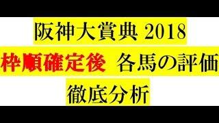 阪神大賞典2018【枠順確定後】各馬の評価
