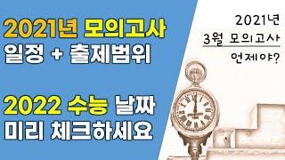 2021년 고1, 고2, 고3 모의고사 일정  / 20…