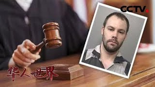 《华人世界》章莹颖案凶手量刑阶段控辩举证结束 20190718 | CCTV中文国际