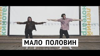 Basechka & Styles (Bi$)  -  Мало Половин