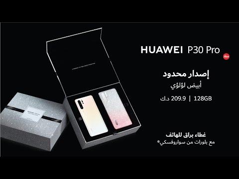 huawei-p30-pro-أبيض-لؤلؤي-|-الجديد