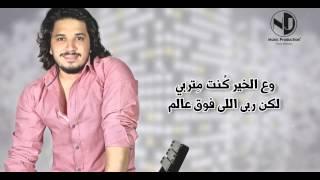 Moustafa Hagag - Wa'at El Hesab |  مصطفي حجاج وقت الحساب
