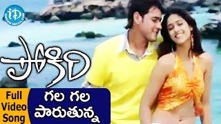 Gala Gala Parutunna Song - Pokiri Movie, Mahesh Babu, Ileana, Puri Jagannadh, Mani Sharma