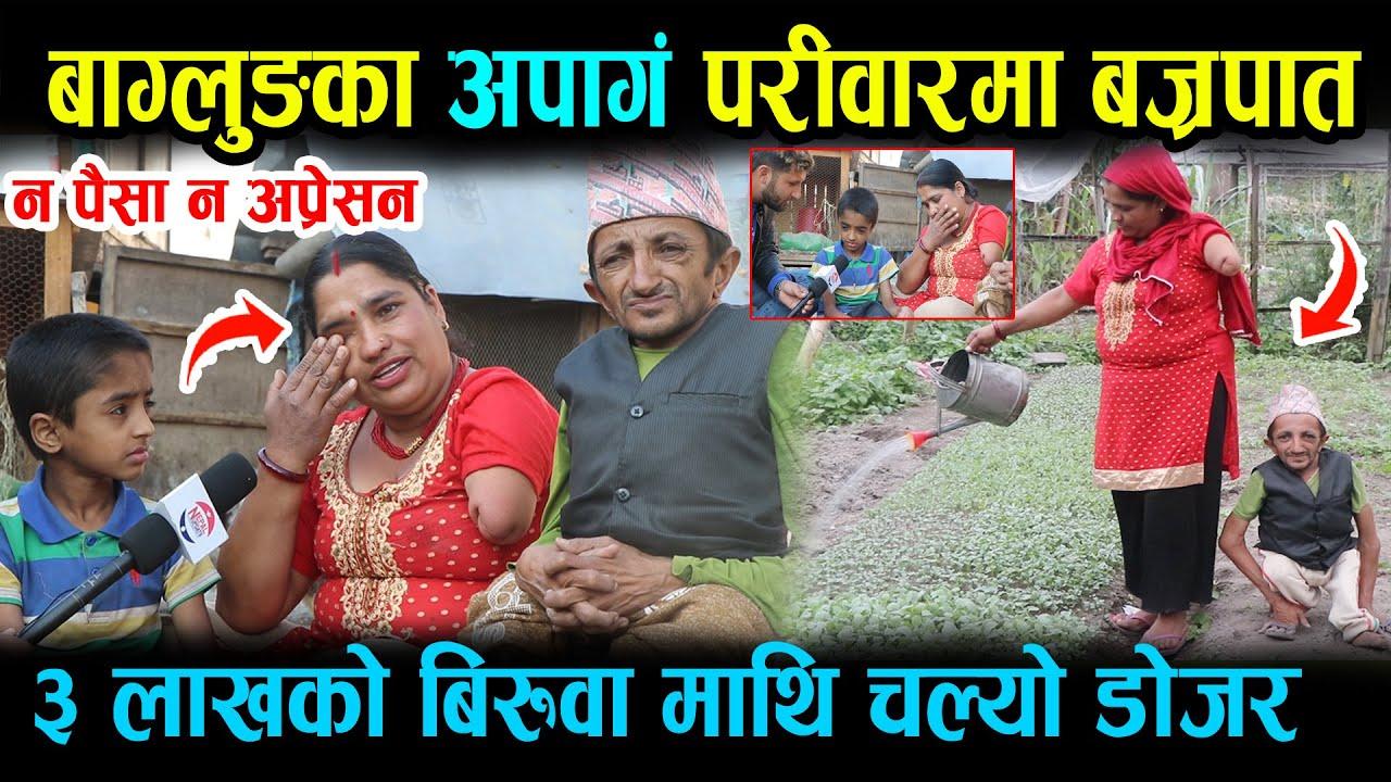 बाग्लुङका अपांग परिवारमा यति ठुलो बज्रपात, घरमा पुग्दा चल्यो रुवाबासी Nepal update  Baglung