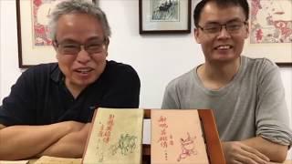 魚頭說書 第十三集 蕭永龍的武俠小說夢