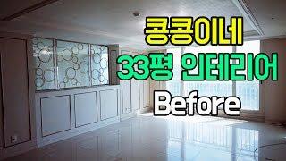 콩콩이네 33평 아파트 인테리어 시공 전 Before 동영상~