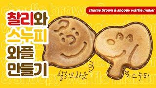 홈메이드 와플 만들기! (feat. 찰리브라운 & 스누…
