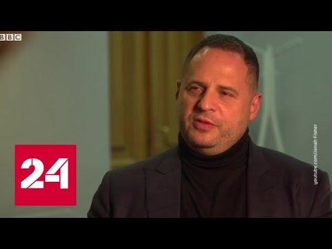 Кадровые перестановки в офисе президента: что ждет Украину? - Россия 24