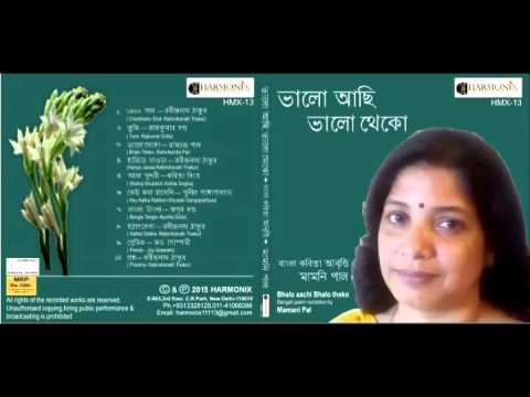 Proshno  - Mamani Pal