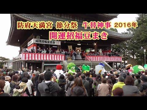 防府天満宮開運招福豆まき 2016 第3回目の豆まき(短縮版3)