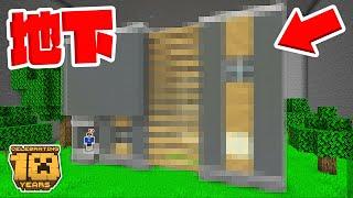 【マイクラ10周年】ついに一軒家!地下に巨大な家を作ってみた!!Part180【洞窟生活クラフト】 thumbnail