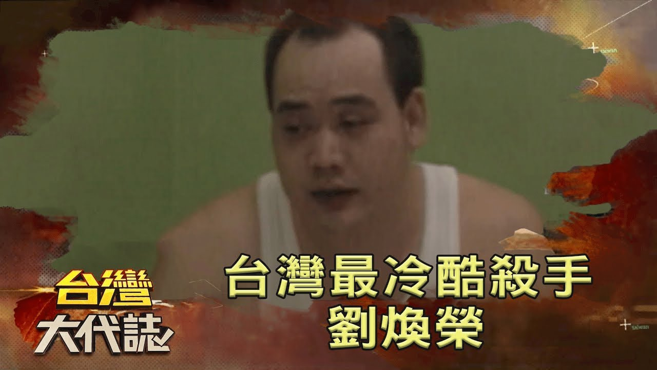 臺灣最冷酷殺手劉煥榮《臺灣大代誌》20191222|張予馨 - YouTube