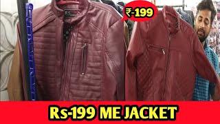 ₹850 में 3 Jacket ll Woolen & Leather Jackets in Delhi ll Wholesale Market Il Men