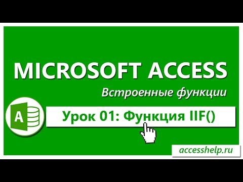 """Функция IIF в запросах Access (Условие """"ЕСЛИ-ТО"""")"""