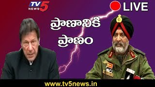 LIVE : Pulwama Issue | Indian Army Chief vs Pakistan PM Imran Khan | ప్రాణానికి ప్రాణం| TV5