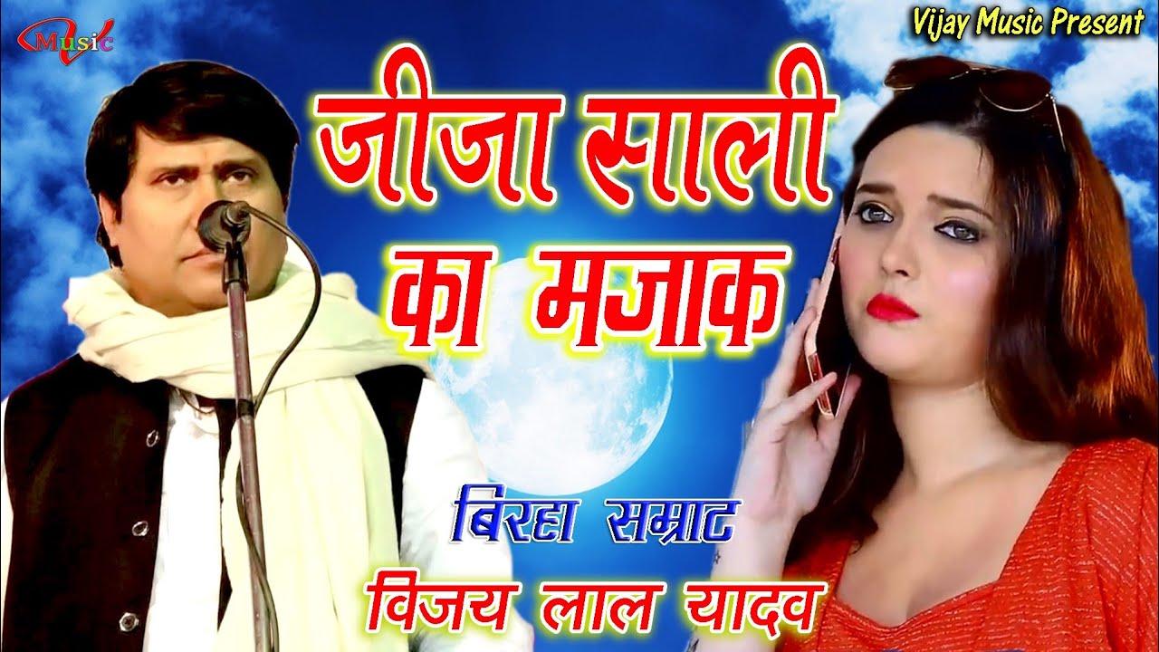 #HD_Video/जीजा साली/हमरा से ढेर जन खेला तुम खेला/super star Vijay Lal Yadav#vijay_music