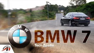 BMW 7 серии.  Тест-драйв самого породистого немца от BMW! ||  AVTOritet