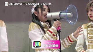 【ちょい見せ映像倉庫】2020年1月21日 AKB48単独コンサート~15年目の挑戦者~ 活動記録