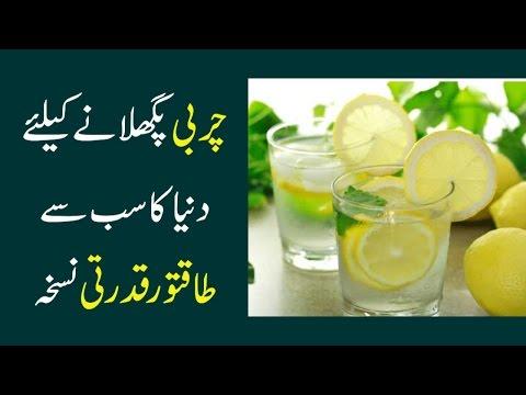 Wazan Kam Karne Ka Sab Sy Behtreen Nuskha | وزن کم کرنے کا سب سے بہترین نسخہ thumbnail