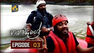 Ganga Dige with Jackson Anthony - Episode 03 - 30th August 2016