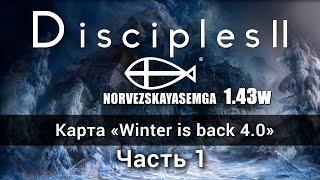 Disciples 2+MNS 1.43w+exp. Карта \