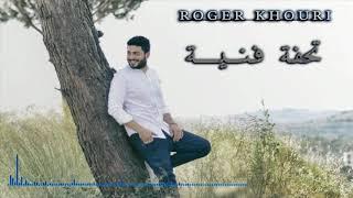 روجيه خوري تحفة فنية Roger khouri Tehfi fannyie