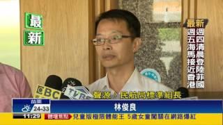 颱風襲台「硬飛」 長榮、立榮共8航班違規