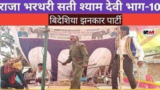 राजा भरथरी सती श्याम देवी भाग-10 | bidesiya | bidesiya jhankar party dostpur