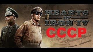 Прохождение Hearts of Iron IV за СССР