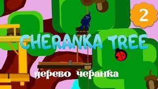 ДЕРЕВО ЧЕРАНКА 2 СЕРИЯ   // LocoRoco // Рисуем Мультфильмы 2