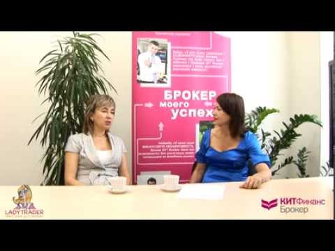 Интервью с Еленой Беляевой (КИТ Финанс Брокер)