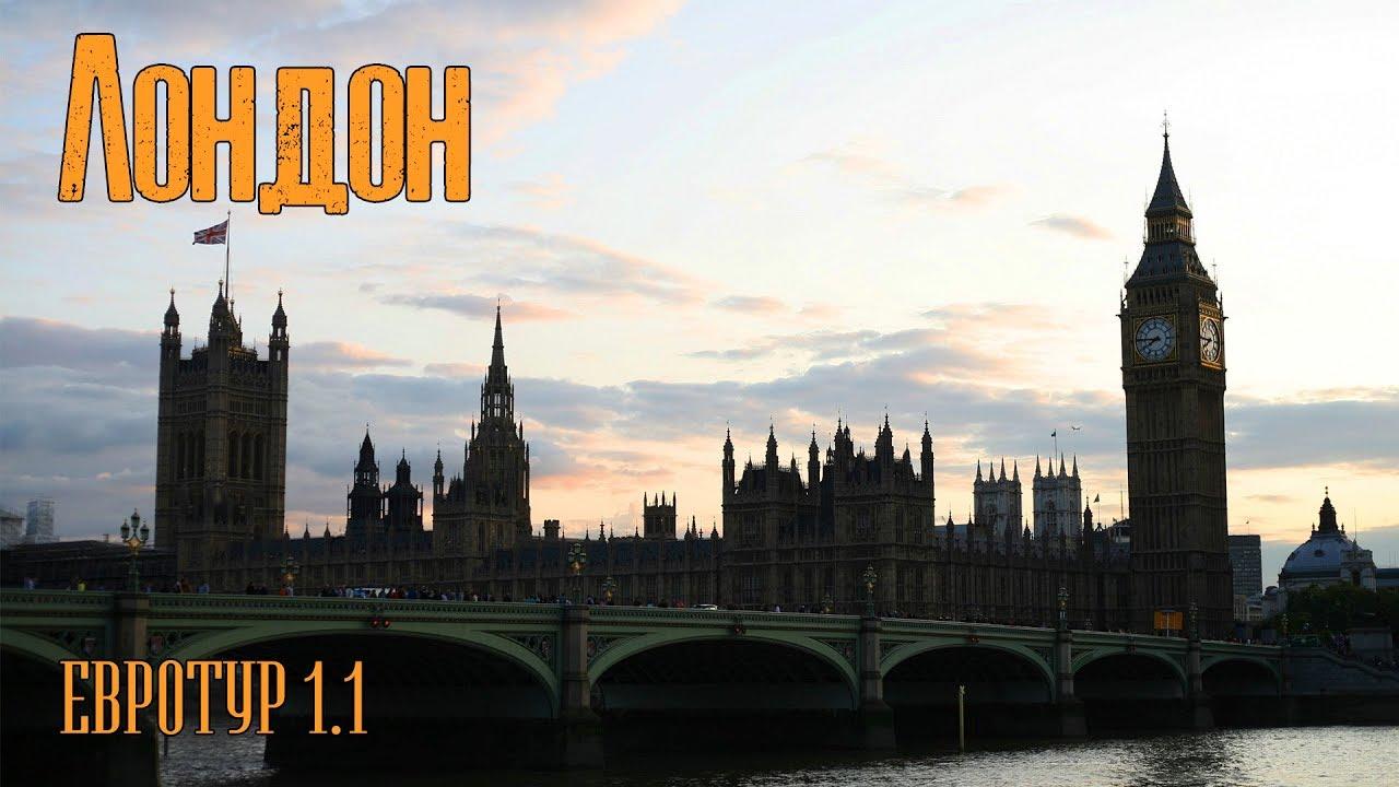 Евротур 1.1 Один день в Лондоне. Великобритания. + предисловие.