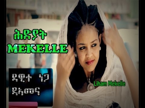 New Best Tigrigna Music  Dawit Nega ''Hdiyat Mekelle''