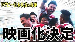 今日の動画 【海外の反応】ラグビー日本代表の奇跡が映画化決定!エディ...