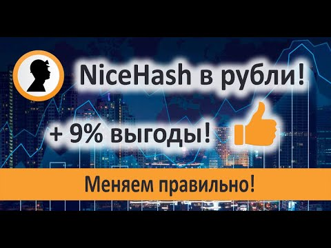 NiceHash в рубли + 9% выгоды! Меняем правильно! Как правильно делать вывод с Найсхеш в рубли.