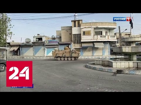 """Операция турецкой армии в Сирии """"Источник мира"""" может быть возобновлена - Россия 24"""