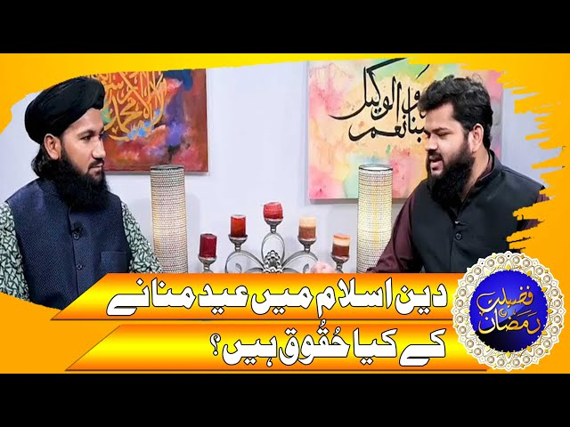 What are the rights to celebrate Eid in Islam? |  Fazilat-E-Ramzan