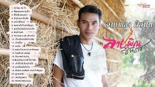 รวมเพลงศิลปิน ลายพิณ ชินราช 22 เพลง